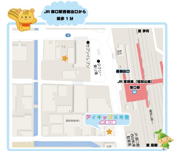尼崎市 保育園 塚口 保育所 アイキッズ 尼崎 幼稚園 認定こども園